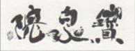 京都 大原 宝泉院 ~ 額縁庭園のお寺・額縁寺 ~